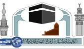 إدارة العربات في المسجد الحرام توفر 14 لغة عالمية