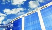 هيئة السوق تعلن عن تعليق سهم بنك الجزيرة تمهيدا لتطور جوهري