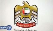الإمارات تدين استهداف المدن السعودية بالصواريخ البالستية