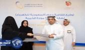 السعودية للكهرباء تدعم جمعية مودّة الخيرية للحد من الطلاق وآثاره
