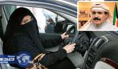 إعلامي كويتي: عدم السماح بقيادة المرأة للسيارة يكلف المملكة مليارات