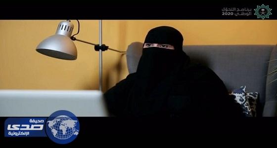 """"""" العمل عن بُعد """" يحفز منشآت على إلحاق سعوديات بـ """" مناصب قيادية """""""