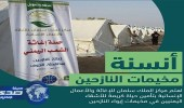 مخيمات إيواء الإخوة اليمنيين.. خدمات معيشية وبدائل تعليمية لمواجهة الأزمة