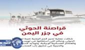 تحرير الجزر اليمنية من قبضة ميليشيا الحوثي أسهم في حماية الملاحة الدولية بباب المندب