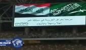 إعلامي عراقي: عندما نلعب بإيران يمزق علم بلادنا وفي السعودية نجد أهلاً بعراق العروبة