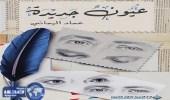 معرض الرياض يكشف عن أول كتاب ورقي صوتي في العالم العربي