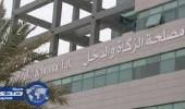 هيئة الزكاة تستثني الأجانب مالكي الأسهم بالشركات السعودية من ضريبة الدخل