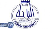 أسماء المقبولين على وظيفة معيد بكلية الهندسة بجامعة الباحة