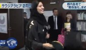 بالفيديو.. الأميرة ريم بنت بندر  ووزير الرياضة الياباني يلعبان التنس بعد توقيع اتفاقية تعاون