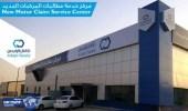 وظيفة للرجال بشركة تكافل الراجحي في الرياض