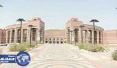 تعليق الدراسة غدا الاثنين بجامعة طيبة