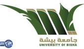 بالأسماء .. المرشحين على الوظائف الإدارية في جامعة بيشة