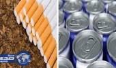 تأجيل تطبيق الضريبة الانتقائية على التبغ ومشروبات الطاقة