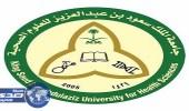 كلية الأداب بجامعة الملك سعود تعلن أسماء المرشحين لبرنامج الدراسات العليا