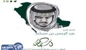 """"""" عبدالرحمن بن مساعد """" يقص شريط أمسيات الشعر بالمملكة الجمعة المقبل"""