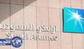 أرامكو تحدد سعر إصدارها الأول من الصكوك