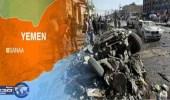 إصابة 7 أشخاص بينهم نساء وأطفال في تفجير بسوق شعبي في صنعاء