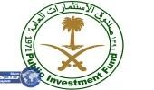 صندوق الاستثمارات العامة يدرس استثمار أراضي وزارة الدفاع بجدة