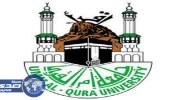 جامعة أم القرى تعلن أسماء المرشحين للاختبار على وظيفة معيد