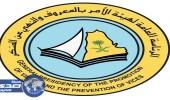 الأمر بالمعروف تبحث سبل التعاون مع جامعة الملك عبدالعزيز