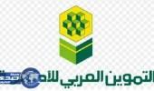 وظائف شاغرة للرجال بشركة التموين العربي للأطعمة