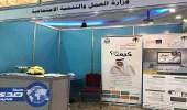 بالصور.. «عمل مكة» يشارك في معرض «مهنتي.. مهارتي وإبداعي»
