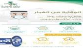 صحة الباحة تدعو المواطنين تجنب التعرض المباشر للعوالق الترابية