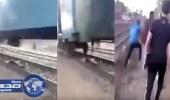 بالفيديو .. متهور ينام تحت العجلات القطار ليمر من فوقه