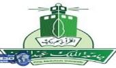 تعديل جدول اختبارات جامعة الملك عبد العزيز