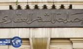 47 جنيها مستحقة منذ 25 عاما تهدد مصريا بعقوبة كبيرة