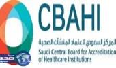 مركز صحي المندق والحميد يحصلان على شهادة الإعتماد سباهي
