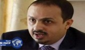 وزير الإعلام اليمني : قادرون على دخول صنعاء اليوم