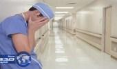 أسباب إصابة 34 % من طلاب الطب في المملكة باكتئاب