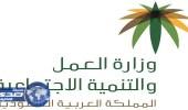 وزير العمل والتنمية الاجتماعية يصدر قراراً وزارياً بتوطين العمل في المراكز التجارية على السعوديين والسعوديات