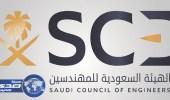 الهيئة السعودية للمهندسين بالطائف تنظم لقاء هندسياً