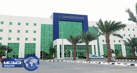 مجمع الملك عبدالله الطبي بجدة يستقبل أكثر من 11 ألف مراجع خلال مارس صحيفة صدى الالكترونية