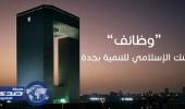 البنك الإسلامى للتنمية يعلن عن وظائف شاغرة فى جدة