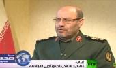 بالفيديو.. وزير الدفاع الإيراني يوضح حقيقة الاتفاق النووي مع الغرب