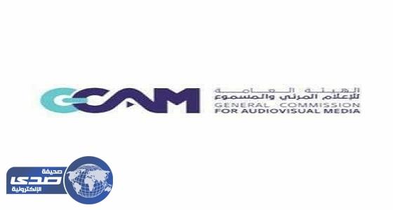 الهيئة العامة للإعلام المرئي والمسموع تعلن عن وظائف للجنسين