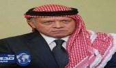 العاهل الأردني يعزي خادم الحرمين فى وفاة الأمير سعد الفيصل