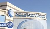شركة المياه الوطنية تنفي شائعة الفصل الجماعي لموظفيها