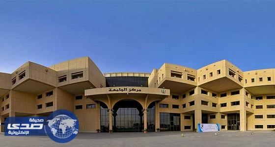 جامعة الملك سعود تطالب بمراجعة بيانات المرشحين للتعيين
