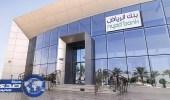 فرع بنك الرياض في بقيق يعلن عن وظيفة شاغرة