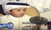 بالفيديو.. طفل قطري يشعل مواقع التواصل بقصيدة في حب المملكة