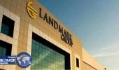 وظائف إدارية في مجموعة لاند مارك العربية
