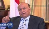 الرئيس اليمني يبحث خطة تحرير «حجة وصعدة والحديدة»