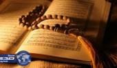 """والد فتاة إربد يطلب مهرها  """" نسخة من القرآن """""""