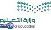إعلان أسماء الفائزين والفائزات بجائزة الموظف الإداري المتميز بتعليم الباحة