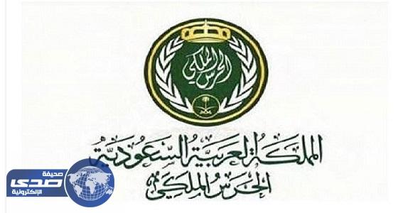 فتح باب قبول خريجي الثانوية العامة بـ«الحرس الملكي»