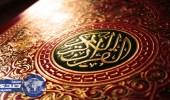 جمعية تحفيظ القرآن بالحمدة تكرم حفظة كتاب الله